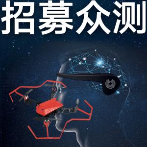 脑机接口技术,AI相机系统意念操控,UDrone掌上智能无人机