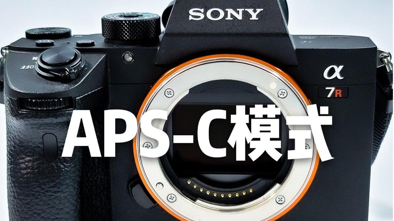 A7微单专区 - APS-C模式的那些事~ (索尼用户千万不要错过了!)