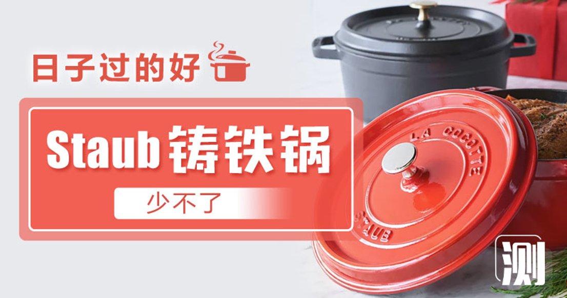 【米其林专用】Staub铸铁锅 4qt