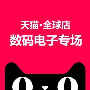 额外满¥399减¥50独家: 天猫全球店数码家电专场 智慧生活一键开启