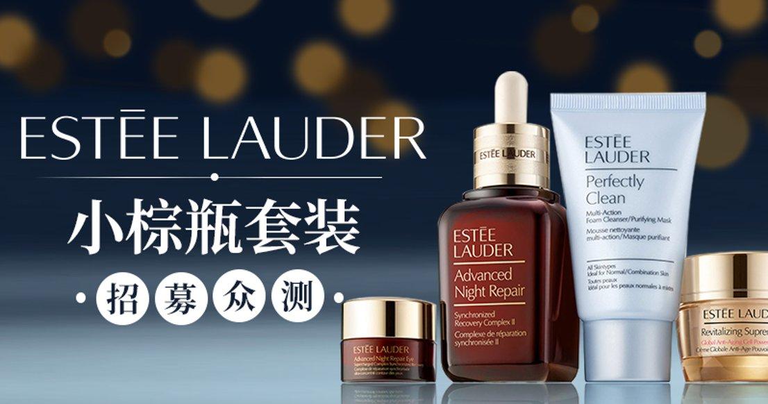 【修护必备】Estee Lauder 小棕瓶套装