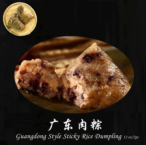 广东肉粽 2颗