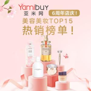 买TA准没错亚米网6周年庆典 美容美妆TOP 15热销榜单