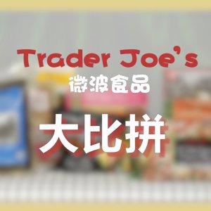 深夜别看,会饿【Trader Joe's】速食排行榜!【喜茶】海盐芝士奶盖做法!