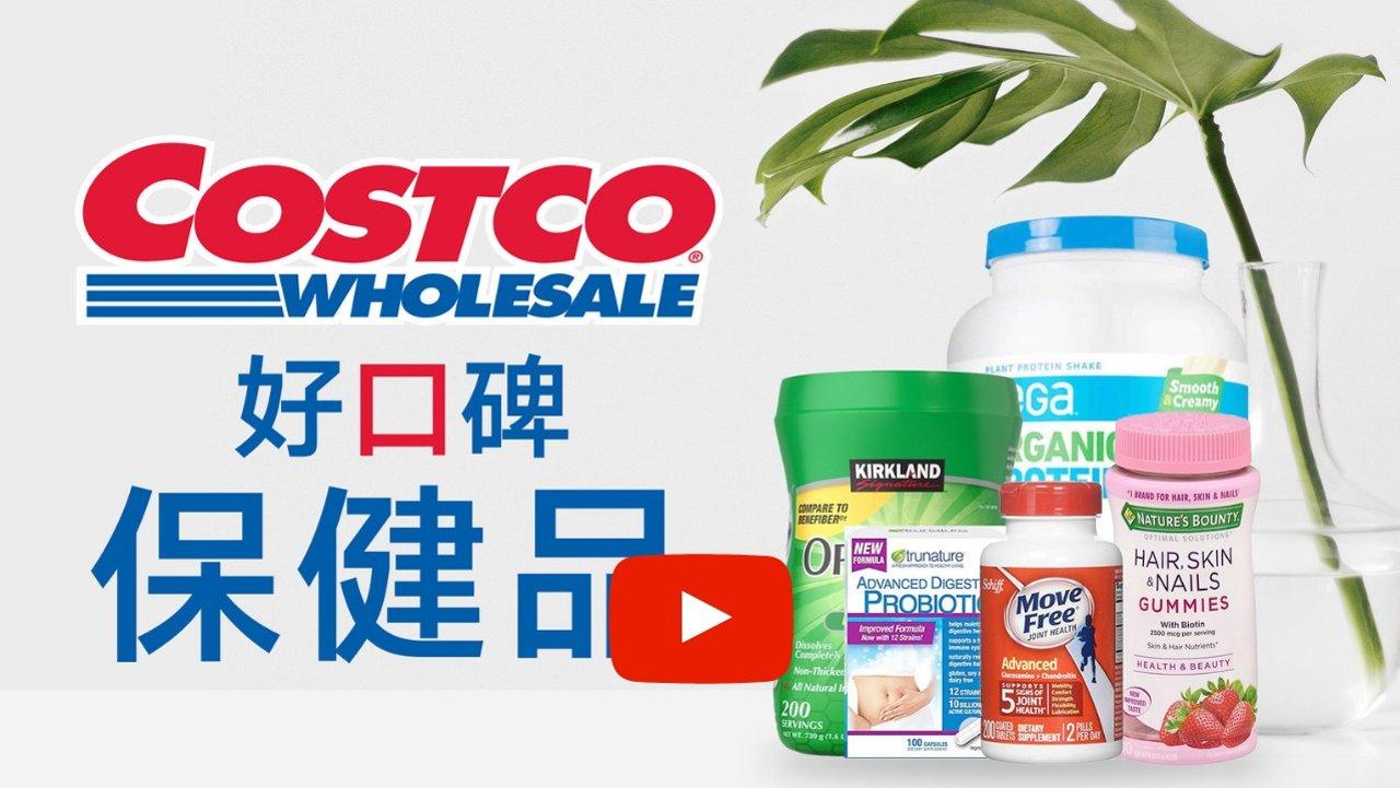 10种Costco好口碑保健品,无限回购!