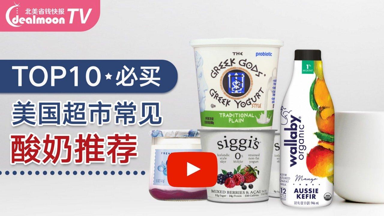 美国超市酸奶怎么挑? 最受欢迎的10款酸奶推荐!减肥酸奶推荐