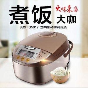 $88(原价$139.99)+满额返$58+免邮美的MIDEA 大容量多功能立体加热智能电饭煲锅 5L MB-FS5017