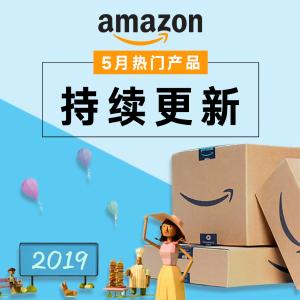 超多好物任你挑Amazon 5月好物清单 淘宝贝 持续更新