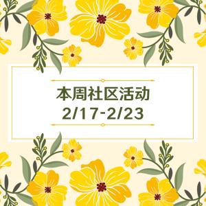 2/17-2/23,5天打卡赢555金币晒货社区本周活动,听说本周君君有送金币题?