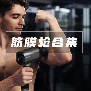 低至5折 筋膜枪$49.99起放松肌肉筋膜枪合集 多款按摩替换头 运动放松瘦腿神器
