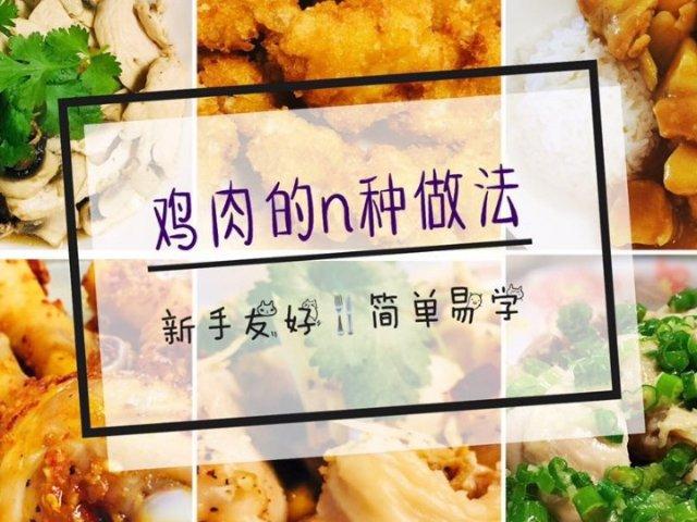 鸡肉料理の不完全菜谱清单 | 厨房...