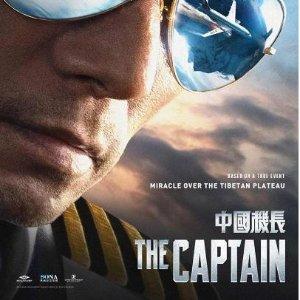 10月18日北美超燃上映 买票看呀《中国机长》 英雄机组万米高空带你飞  见证奇迹