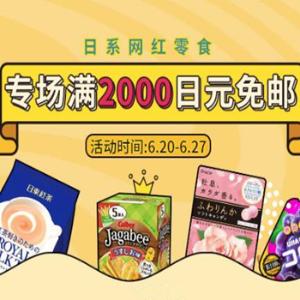 满¥127日本免费直邮中国日本必买网红零食,收Kracie玫瑰香体糖、AGF咖啡