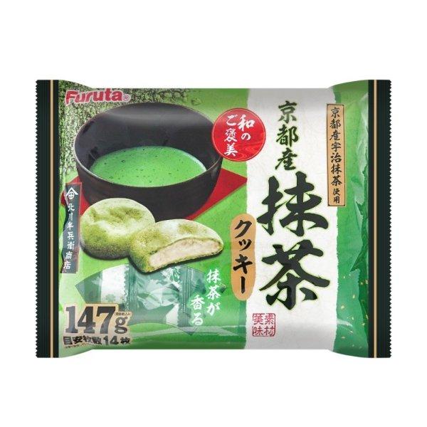 FURUTA古田 京都产抹茶饼干 147g