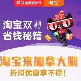 淘宝双11省钱秘籍枫叶国也可以淘宝啦!折扣优惠享不停