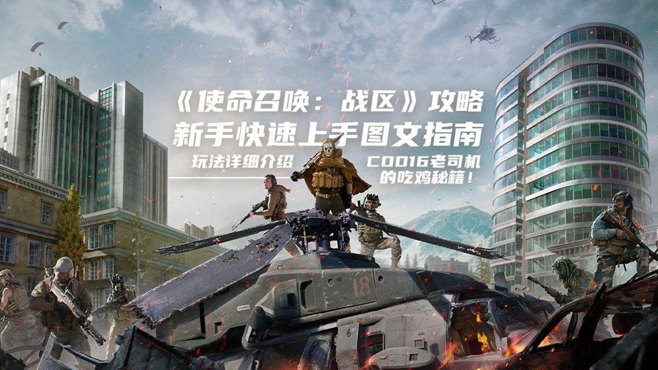 《使命召唤:战区》攻略 | 新手快速上手图文指南 玩法详细介绍 COD16老司机的吃鸡秘籍!