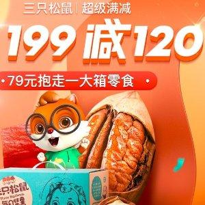 满199减120三只松鼠 超级满减日  吃货福利满减多