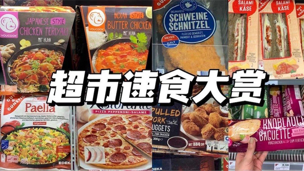 考试季干饭攻略| 超市速食你爱哪款?快来推荐讨论❤️ 快手美食|留学必备|烤箱美食|宅家速食|懒人平价美食