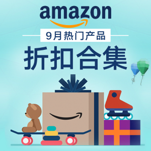 家居日用、母婴产品、个护保健一应俱全Amazon 9月好物清单 持续更新 收藏淘宝贝