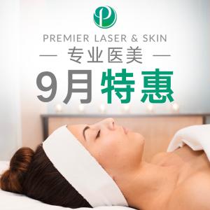买3付2,买4赠1!评论获弹力微针机会Premier Laser&Skin 伦敦医美界传奇,9月返校惊喜特惠