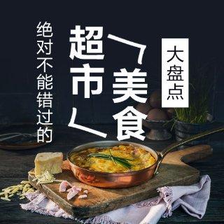 吃饭不积极,思想有问题谁说腐国无美味?!绝不能错过的超市自制美食盘点!