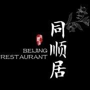 同顺居   Beijing Restaurant