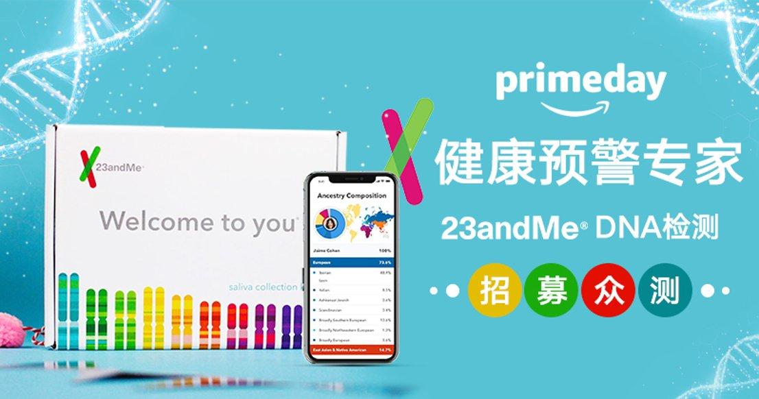 【Prime Day爆款】23andMe基因测试