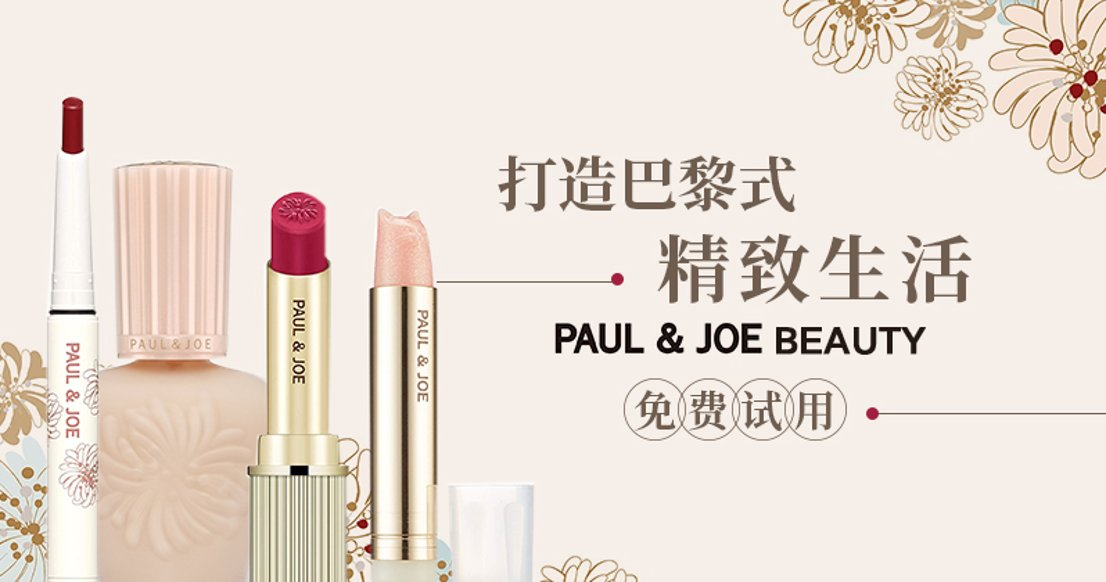 Paul & Joe Beauty(微众测)