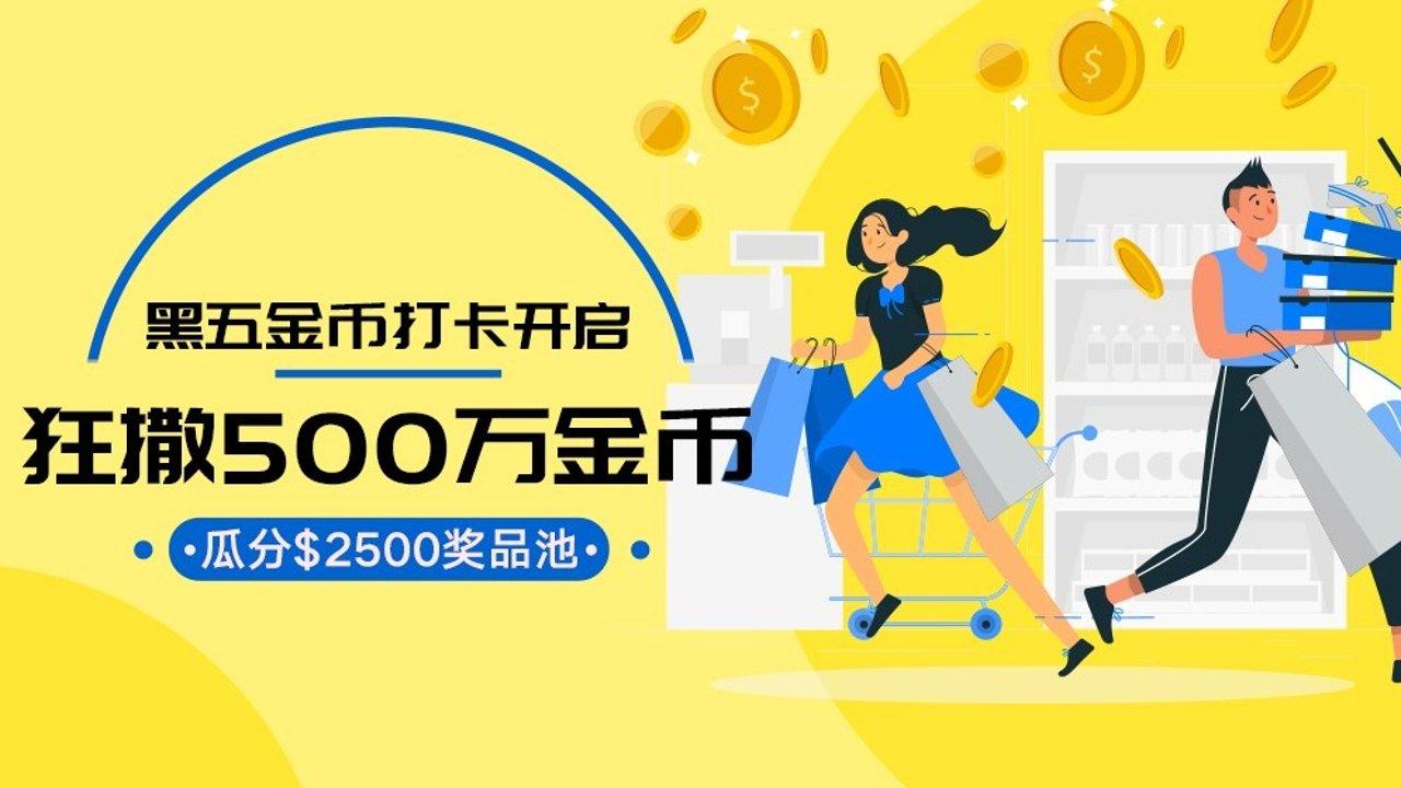 晒晒圈·黑五金币冲刺   码文限时5倍金币+$2500好礼!