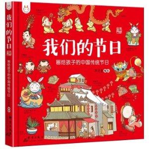 《洋洋兔童书·我们的节日:画给孩子的中国传统节日》(洋洋兔)