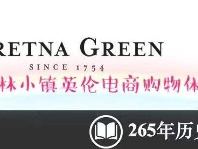 Gretna Green格林小镇中...
