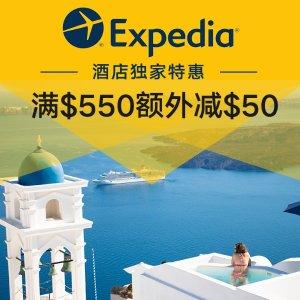 独家满$550额外立减$50最后一天:Expedia 酒店特惠迎新春 闪购再加码 完美旅行即规划
