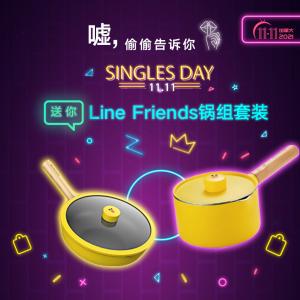 晒单送Line Friends锅组套装