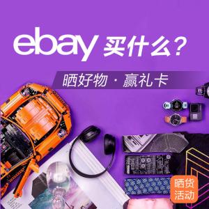 APP有奖晒货·送$25礼卡没有什么是ebay买不到的,来晒晒都买过啥?