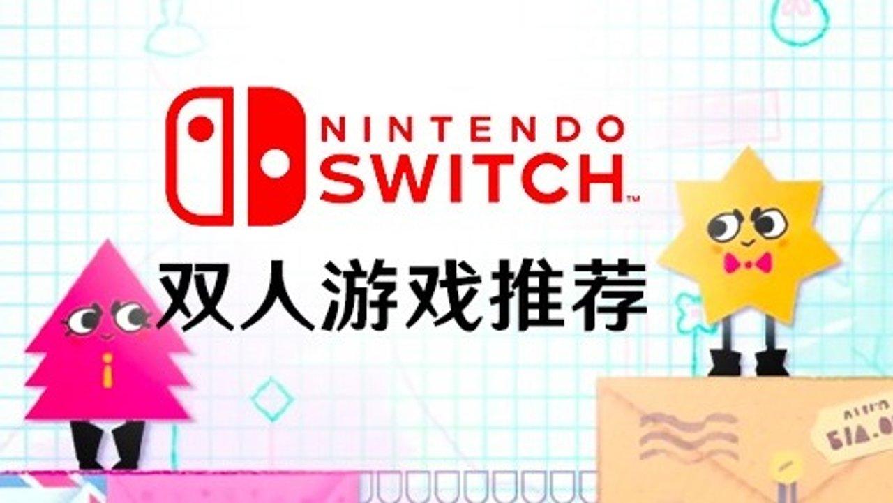 Switch 有哪些必玩的 双人游戏&多人游戏? 除了 胡闹厨房, 你还可以玩这些!
