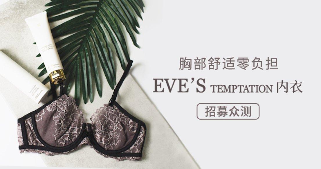 【舒适零负担】Eve's Temptation内衣