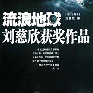 $2.99《流浪地球》 Kindle 电子版小说 开启中国科幻新纪元