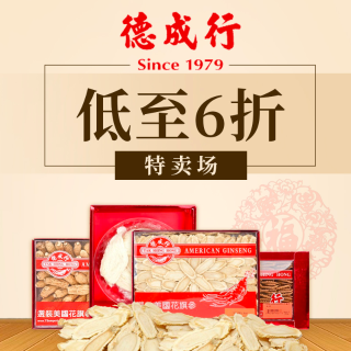 Up to 40% OffTak Shing Hong 40th Anniversary American Ginseng Sale