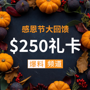 $5 for 50 Lucky FansThanksgiving Baoliao Event