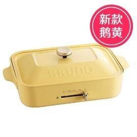2%返点】BRUNO预售 鹅黄色料理锅 北美电压