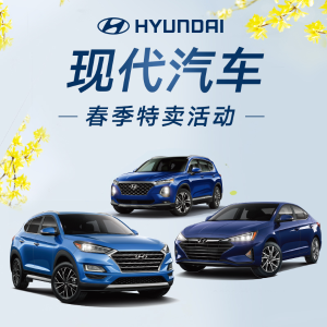 As Low As 0% APRHyundai Spring Sales Event