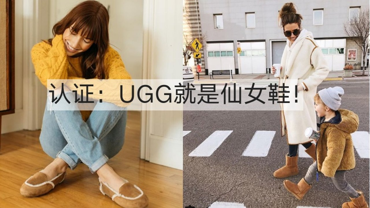 UGG早就不丑了!人家现在是扭轱辘氏•仙女鞋•UGG