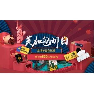 PHILIPS 美容仪限量礼盒¥689+包邮至北美京东全球售 美加包邮日,爆品包邮,还能享多重优惠