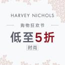 低至5折 €575收Boyy斜挎包Harvey Nichols 时尚购物狂欢节 YSL、JC、Chloe都有