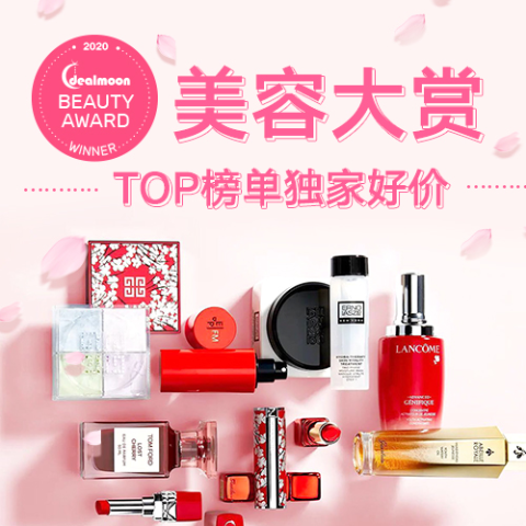 Exclusive DealsDealmoon Beauty Award RoundUp