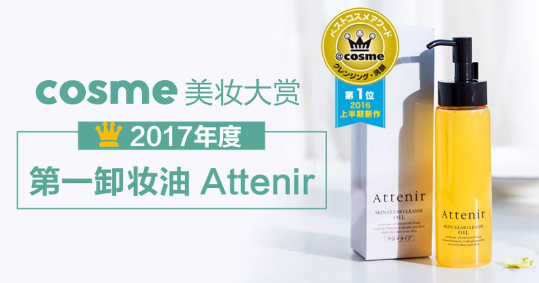 【cosme年度卸妆】Attenir卸妆油