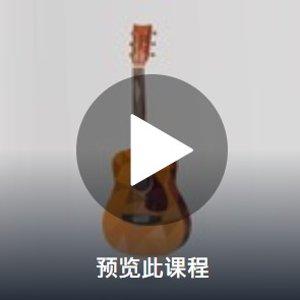 吉他入门基础