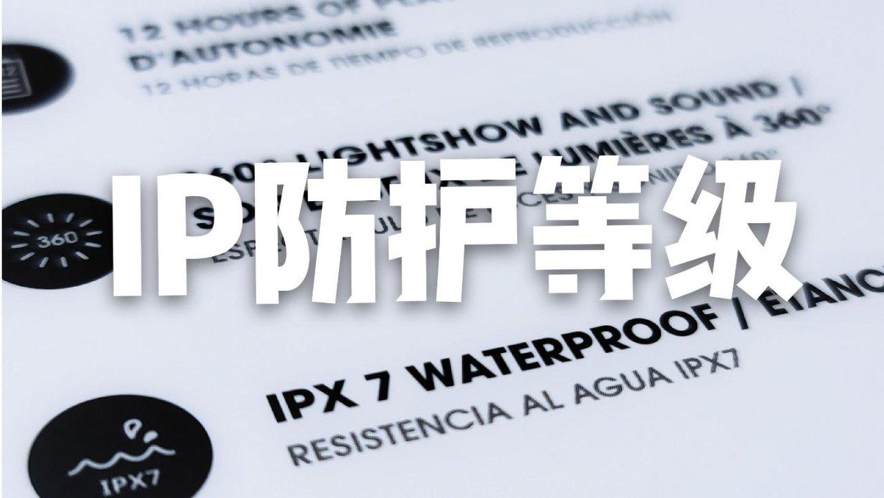 科普篇 - 电子产品里常提到的IP防护等级是什么?