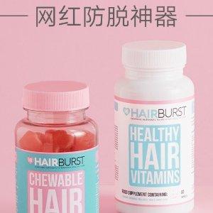 买3免1+8折+3倍积分!HairBurst防脱软糖、胶原蛋白软糖大促!£7收维他命软糖!