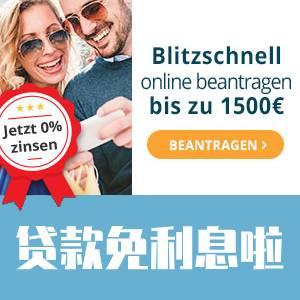 限时活动 1500€以内免利息Cashper小额贷款免利息 买车买电脑真的很需要